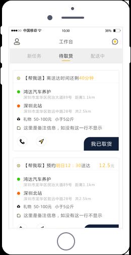 phone_paotui_sj03.png