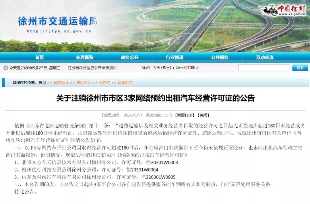 关于注销徐州市市区3家网络预约出租汽车经营许可证的公告