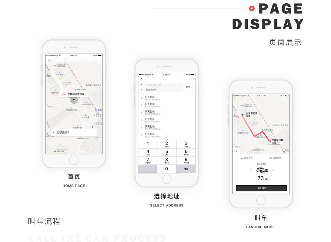 网约车软件开发平台上地图导航功能是核心功能