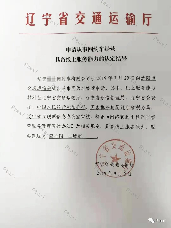 辽宁客户案例线上服务能力鉴定