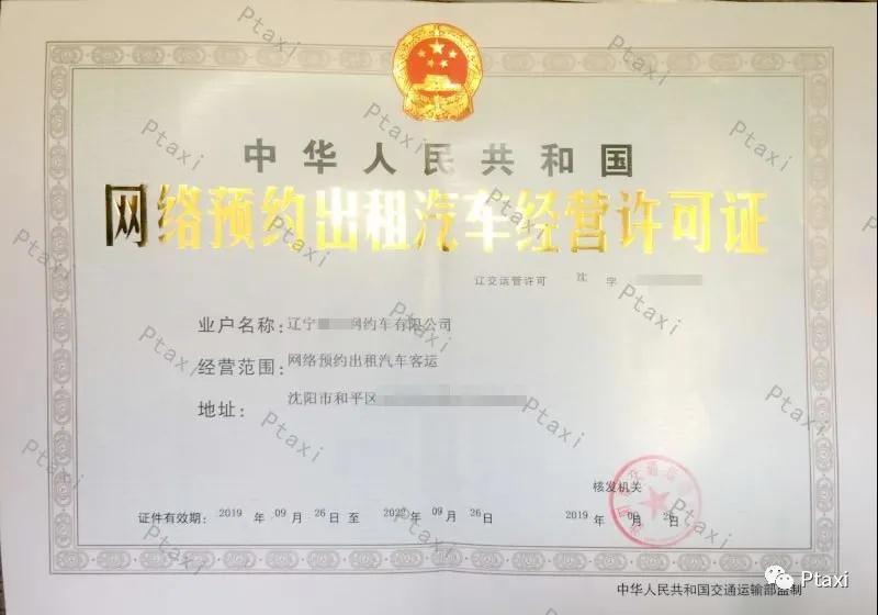 辽宁网约车牌照申请案例